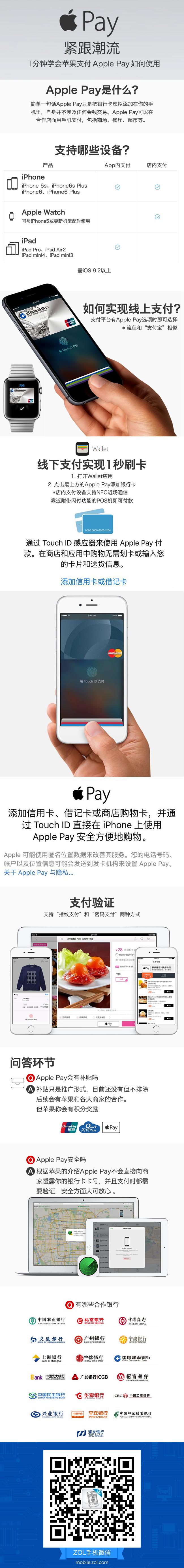 苹果支付apple pay如何使用