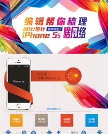 一张图看清国/港行iPhone5s支持啥网络截图