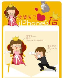 """送礼要靠""""浦"""" 老婆买了iPhone 6之后截图"""