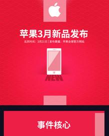 苹果发售四款新品 一图看iPhone7特别版截图