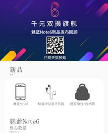 千元双摄魅蓝Note6售价良心 一图回顾截图