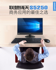 联想扬天S5250 商务应用的最佳之选截图