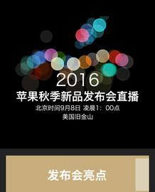 一张图看懂苹果发布会 这就是iPhone 7截图