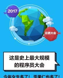 """2017云栖大会:""""程序媛""""和""""歪果仁""""多了截图"""