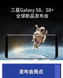 一张图看懂三星Galaxy S8全球发布会截图