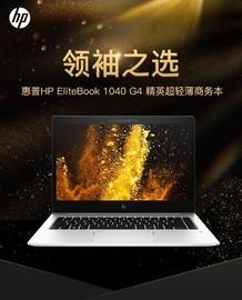 领袖之选 惠普 HP Elitebook 1040 G4截图