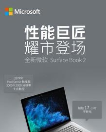 六大优势护航 微软Surface Book 2来袭截图