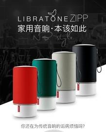 家用音响·本该如此 Libratone ZIPP截图