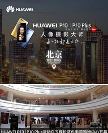 HUAWEI P10 P10 Plus 北京活动圆满收官截图