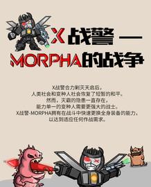 异极魔法X鼠标:X战警-MORPHA 的战争截图