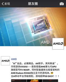明争暗斗!AMD朋友圈遭业内人士曝光截图