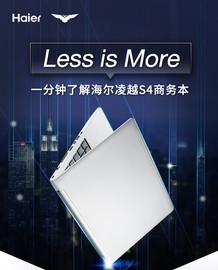 Less is More 一分钟了解海尔凌越S4截图