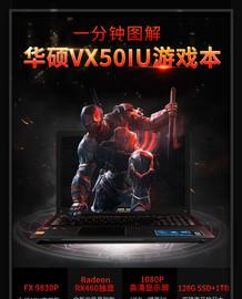 【图】一分钟图解华硕VX50IU游戏本截图
