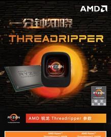 一分钟知晓AMD 锐龙 Threadripper性能截图