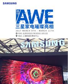 一张图看懂:三星AWE2017全系家电新品截图