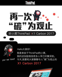 """感受X1 Carbon 2017再一次""""碳""""为观止 截图"""