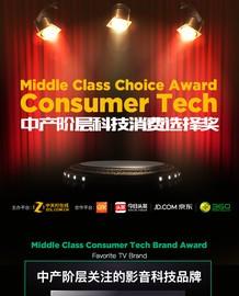 中产阶层科技消费调查报告 消费选择奖获奖名单截图