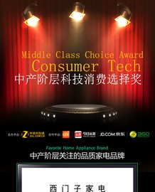西门子荣获中产阶层关注的品质家电品牌大奖截图