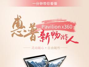 惠普畅游人Pavilion x360