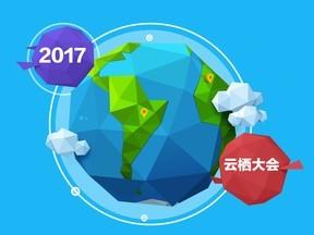 2017云栖大会即将开幕