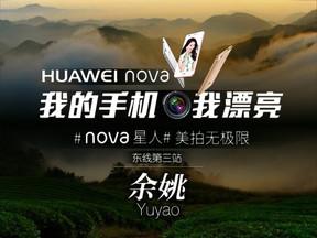 HUAWEI nova手机余姚站