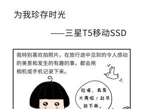 三星T5移动SSD·生活篇