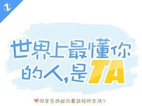 世界上最懂你的人是TA!