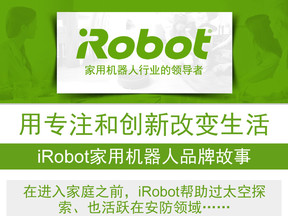 iRobot家用机器人品牌故事