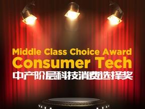 中产阶层消费选择获奖名单