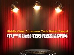 中产阶层科技消费品牌奖