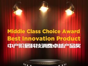 中产阶层科技卓越产品奖