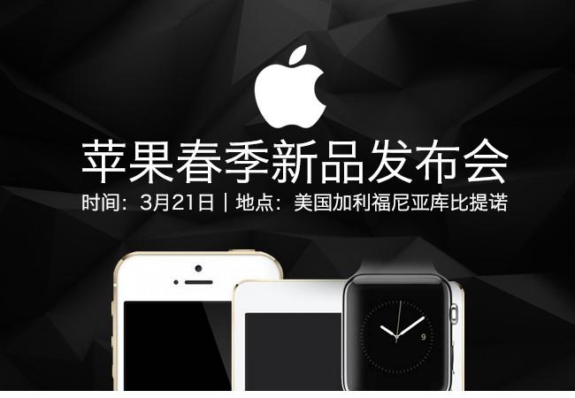 一张图看懂2016苹果春季新品发布会